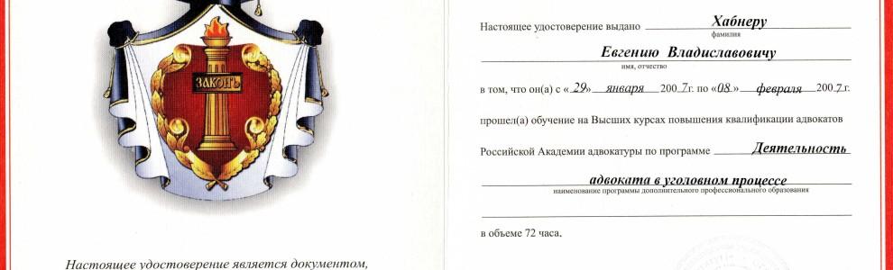 Удостоверение от Российской Академии Адвокатуры