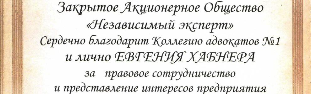 Благодарственное письмо от ЗАО «Независимый эксперт»