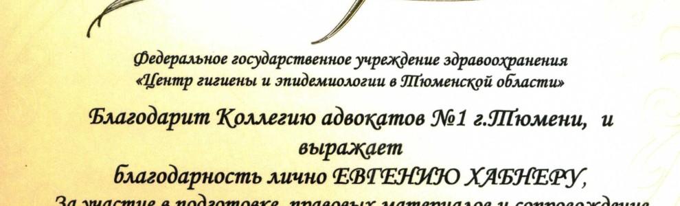 Благодарственное письмо от «Центра гигиены и эпидемиологии»