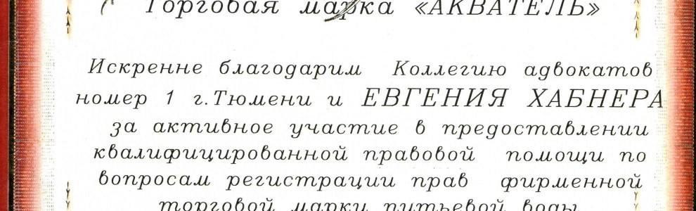 Благодарственное письмо от ООО «Акватель»