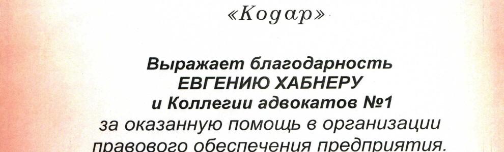 Благодарственное письмо от ООО «Кодар»