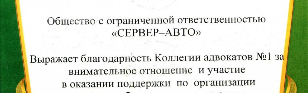 Благодарственное письмо от ООО «СЕРВЕР-АВТО»