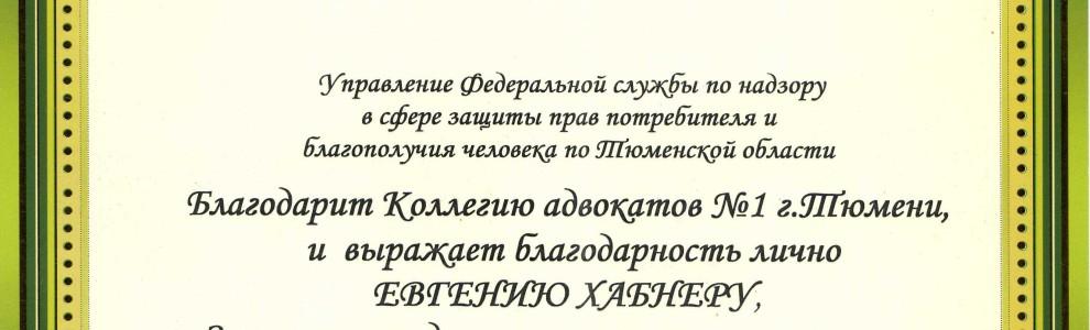 Благодарность от: Управление Федеральной службы по надзору в сфере защиты прав потребителя и благополучия человека Тюменской области