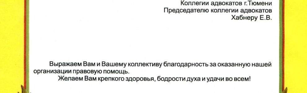 Благодарственное письмо от ООО «Авто-доктор-модуль»